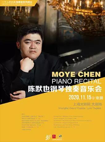 陈默也钢琴独奏音乐会(111520)