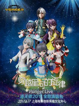 Vsinger Live 洛天依2017全息演唱会