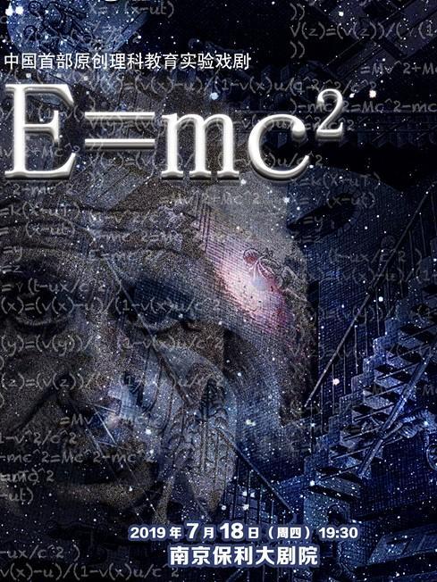青少年戏剧理科教育实验戏剧《E=MC²》