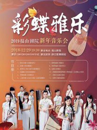 福山剧院新年音乐会
