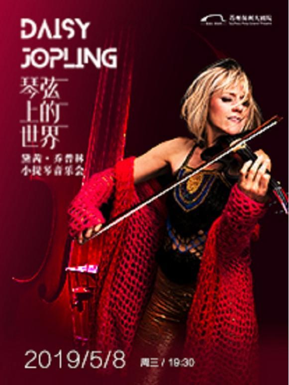 琴弦上的世界——黛茜·乔普林小提琴音乐会