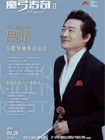 沈阳-吕思清小提琴独奏音乐会中国巡演