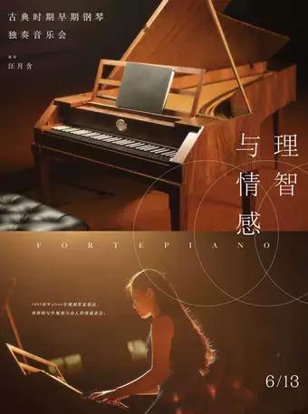 古典时期早期钢琴独奏音乐会