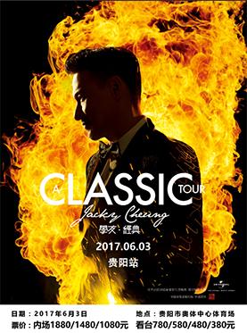 2017 【A CLASSIC TOUR学友•经典】世界巡回演唱会 贵阳站