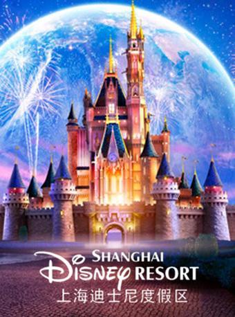 迪士尼【特惠票】上海迪士尼门票