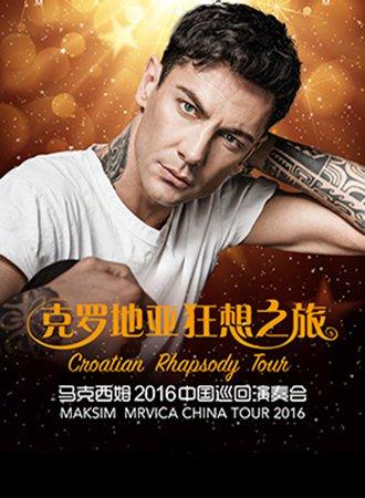 《克罗地亚狂想之旅·马克西姆2016中国巡回演奏会》—深圳站
