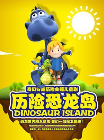 历险恐龙岛(1月5日)