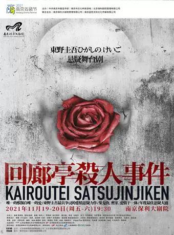 【南京】《回廊亭杀人事件》