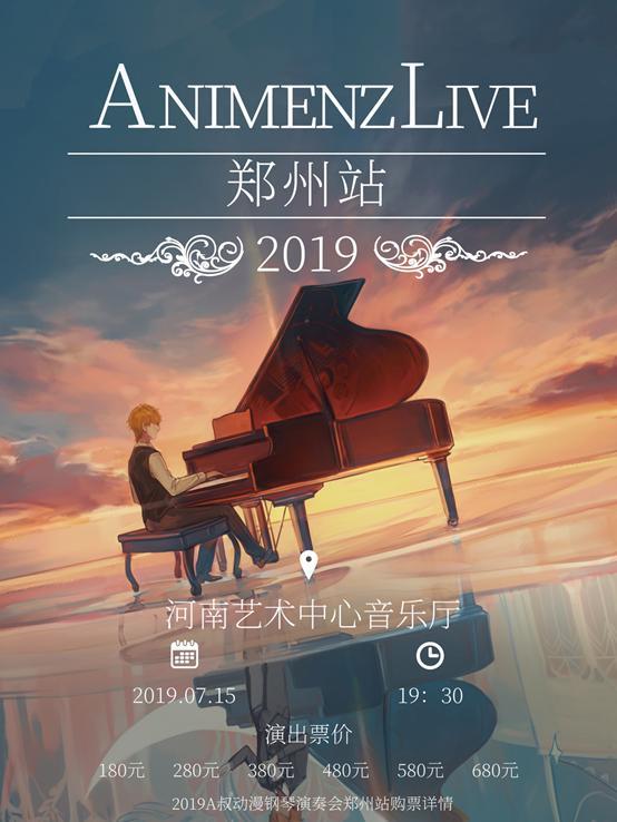 Animenz Live动漫钢琴音乐会