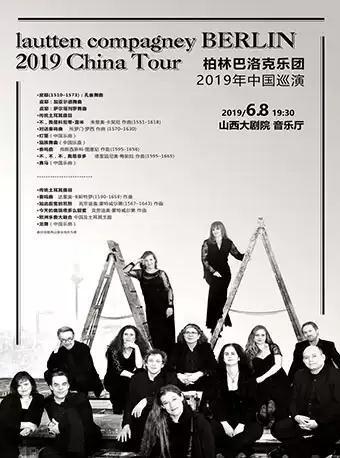 柏林巴洛克乐团2019年中国巡演