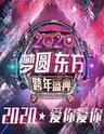 【肖战&朱一龙】东方卫视跨年盛典