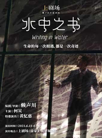 「何炅/黃憶慈」賴聲川作品《水中之書》