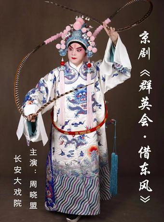 京剧《群英会·借东风》