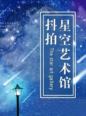 [开展营业中]沈阳抖拍星空艺术馆+中街失恋博物馆【DM】