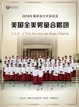 美国全美男童合唱团广州音乐会