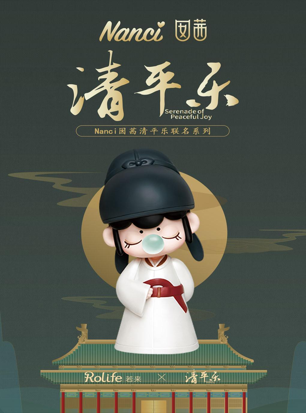 Nanci清平乐电视剧联名款手办盲盒