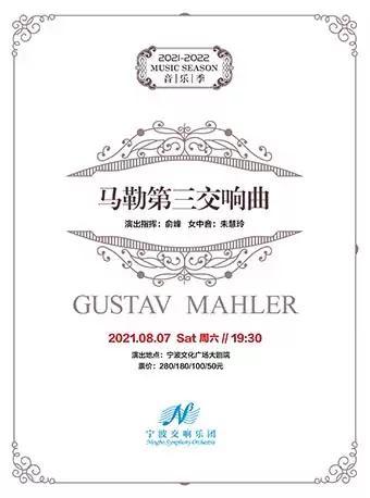 《马勒第三交响曲》俞峰音乐会