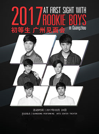 2017初等生广州见面会 AT FIRST SIGHT with ROOKIE BOYS
