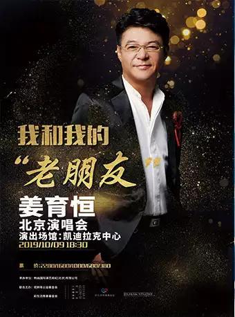 姜育恒2019北京演唱会