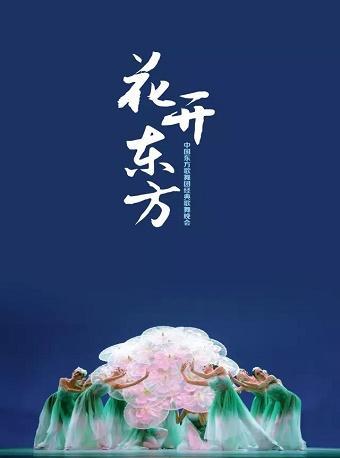 中国东方歌舞团《花开东方》