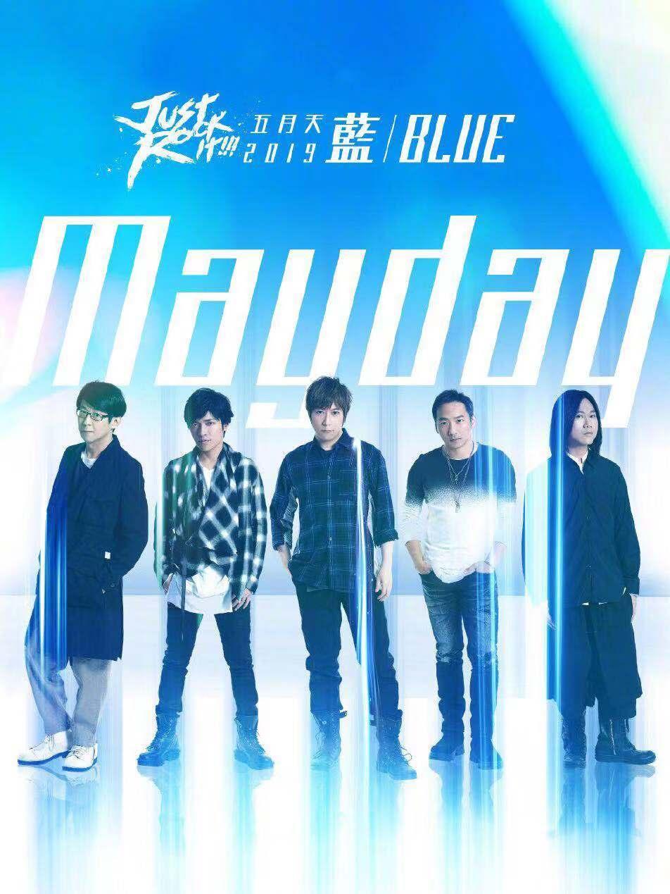五月天Mayday 2019演唱会北京站