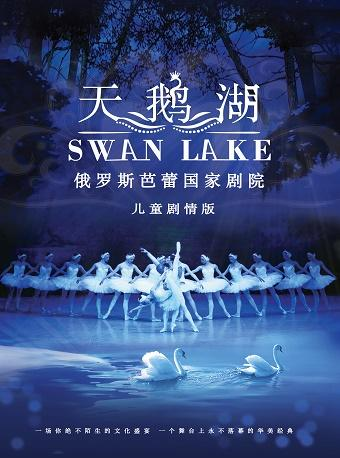 俄罗斯芭蕾国家剧院-儿童版《天鹅湖》