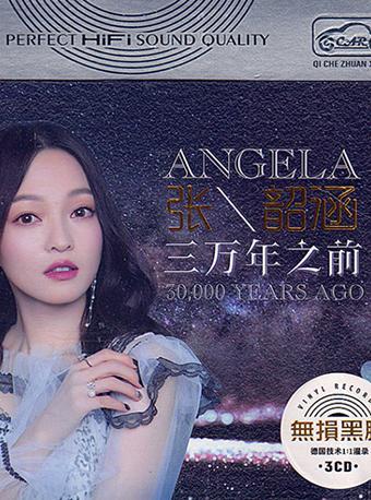 张韶涵三万年之前正版汽车载CD