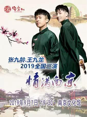 德云社龄龙相声专场—南京
