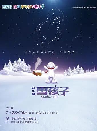原创多媒体儿童音乐剧《雪孩子》-深圳站
