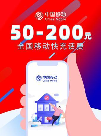 20200226_票牛商城_【快充】中国移动快充话费充值