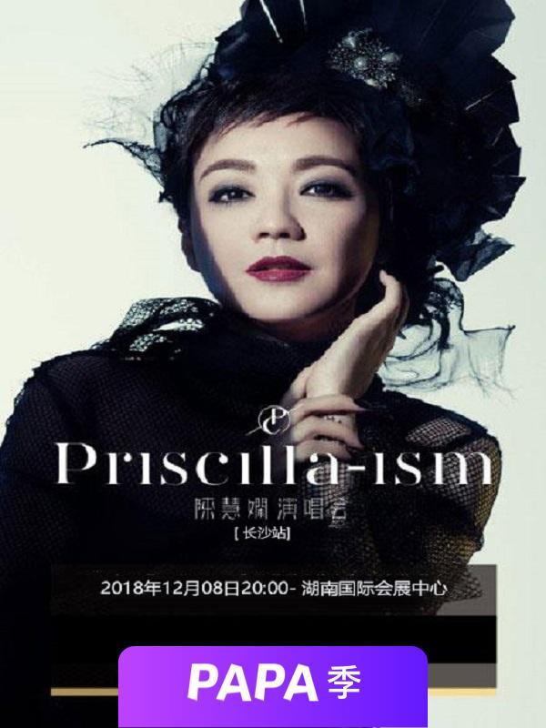 陈慧娴长沙演唱会