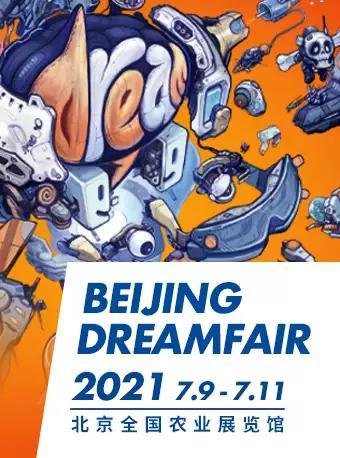 BEIJING DREAMFAIR 2021 北京国际原创艺术与设计师收藏玩具展!