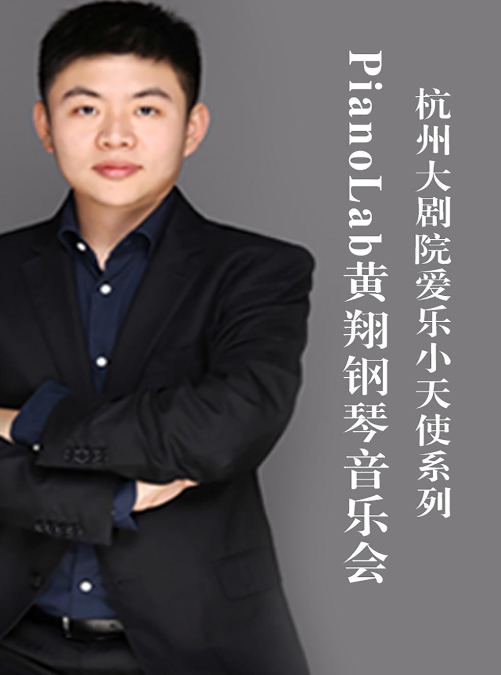 黄翔钢琴音乐会