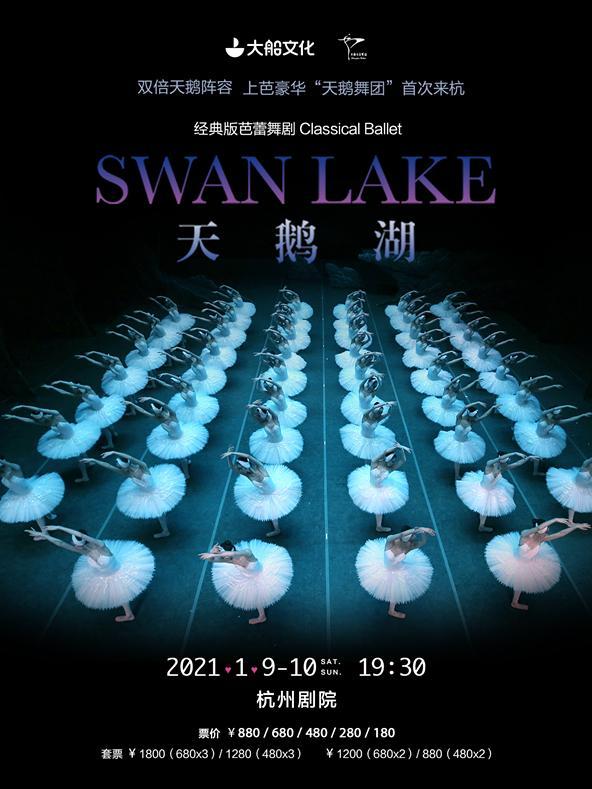 经典版芭蕾舞剧《天鹅湖》