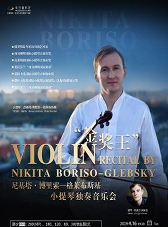 尼基塔·博里索-格莱布斯基小提琴独奏