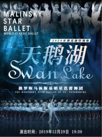 马林斯基芭蕾舞《天鹅湖》