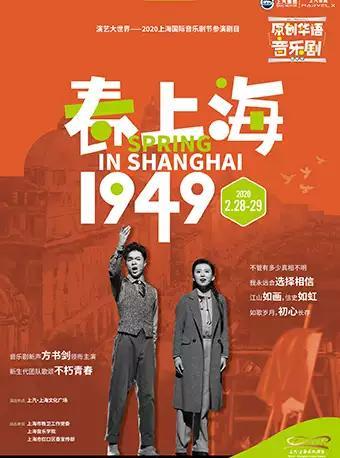 音乐剧《春上海1949》
