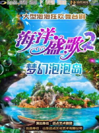 舞台剧《海洋盛歌2—梦幻泡泡岛》