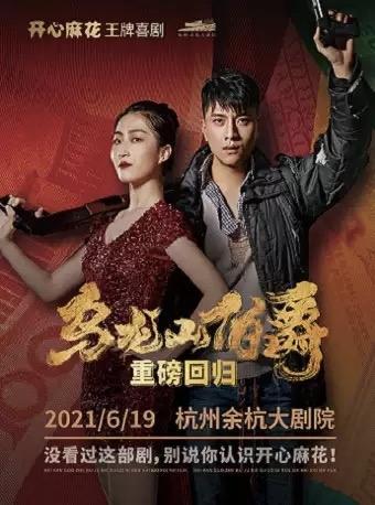【杭州】开心麻花爆笑舞台剧《乌龙山伯爵》