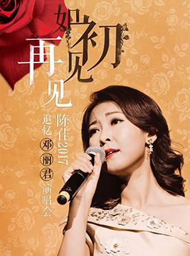 陈佳昆明演唱会