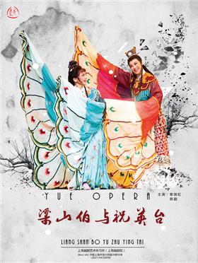 上海越剧院经典越剧《梁山伯与祝英台》