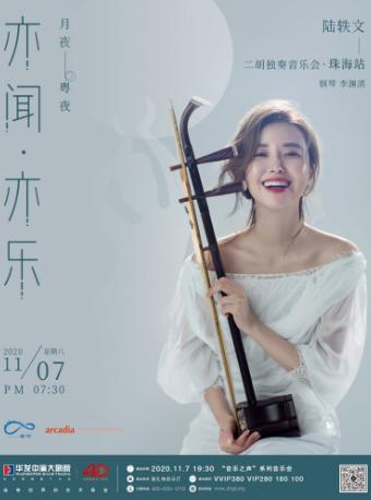 """""""亦闻·亦乐""""——陆轶文二胡独奏音乐会"""