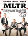 迈克学摇滚(爱永恒)中国巡演 上海站