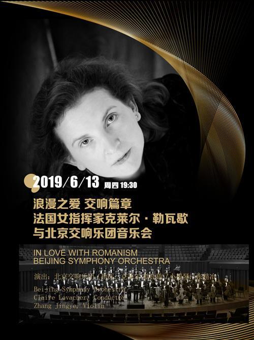 克莱尔•勒瓦歇与北京交响乐团音乐会