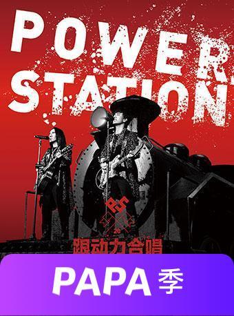 动力火车上海演唱会