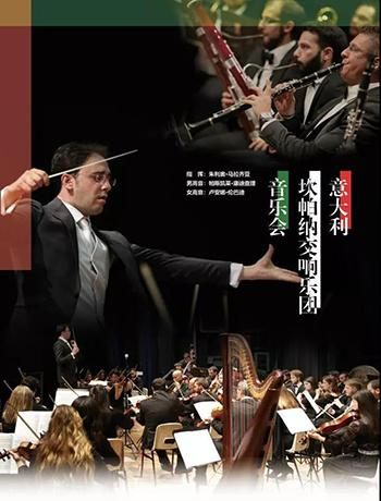 意大利坎帕纳交响乐团音乐会