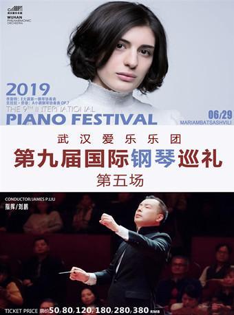 武汉爱乐乐团第九届国际钢琴巡礼音乐会之五