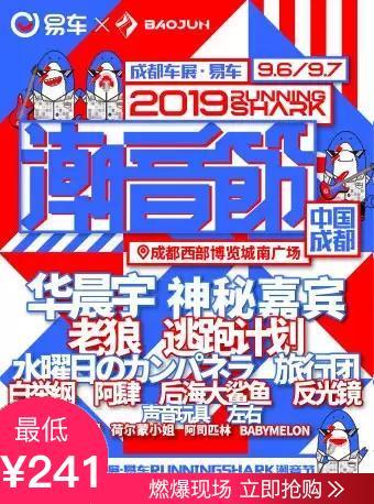 2019成都国际车展·易车潮音节