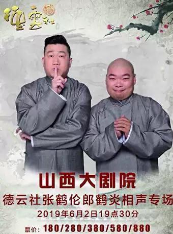 张鹤伦 郎鹤炎相声专场