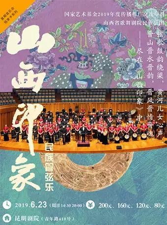 《山西印象》民族管弦乐音乐会